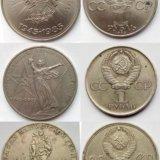 Монеты ссср. Фото 2.