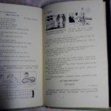 Учебники по английскому языку времён ссср. Фото 2.