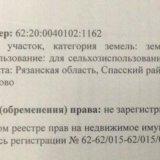 Земельный участок 26,4 га в 60 км от рязани. Фото 2. Москва.
