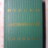 Русско-английский словарь. 1975 год. Фото 1.