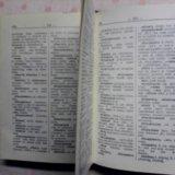 Русско-английский словарь. 1975 год. Фото 3.