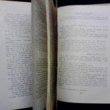 Д.фурманов, н.островский. два романа. 1986год. Фото 3. Москва.