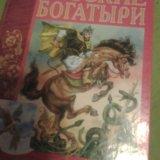 Русские богатыри книга. Фото 1. Воскресенск.