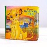 """Книжка для ванной """"король лев"""", б/у. Фото 1."""