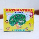 Математические кубики.. Фото 1. Ижевск.