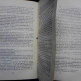 А.ф.писемский. собрание сочинений. том 8. Фото 4. Москва.