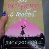Книга: до встречи с тобой. Фото 1.
