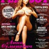 Продаю подборку журналов playboy. Фото 1. Якутск.