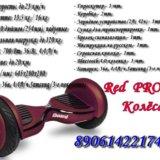"Гироскутер red pro 10"" с арр. Фото 1. Ульяновск."