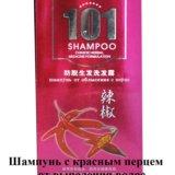 Шампунь с красным перцем от выпадения волос. Фото 1. Красноярск.