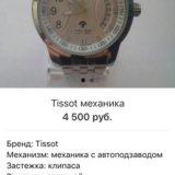 Tissot. Фото 1.