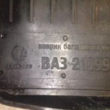 Коврик в багажник ваз 21099. Фото 1.