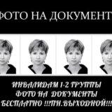 Фото на документы. Фото 1. Нижнекамск.