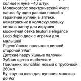 Все для малыша от рождения до 2лет. Фото 3. Москва.