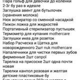 Все для малыша от рождения до 2лет. Фото 4. Москва.