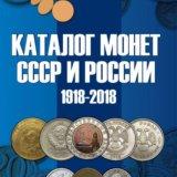 Каталог с ценами на монеты ссср и россии до 2018. Фото 1. Москва.