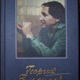 Книга владимова. Фото 1. Новосибирск.