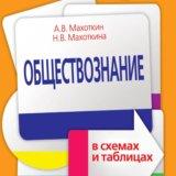 Репетитор по обществознанию. Фото 1. Будённовск.