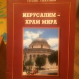 Иерусалим-храм мира. Фото 1. Санкт-Петербург.