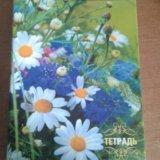Тетрадь (блокнот)📚. Фото 1. Среднеуральск.