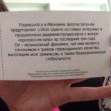 Билет на jerome ismade. Фото 2. Уфа.