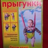 Прыгунки. Фото 1. Новосибирск.