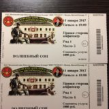 Билеты в цирк никулина. Фото 1.