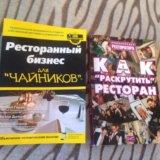 Книги по ресторанному бизнесу. Фото 1. Тула.