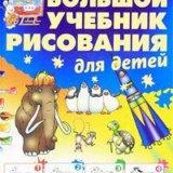 Новый большой учебник по рисованию для детей. Фото 1. Москва.