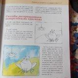 Новый большой учебник по рисованию для детей. Фото 3. Москва.