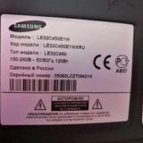 Samsung le32c450e1w. Фото 3. Екатеринбург.