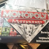 Монополия новая. Фото 1.
