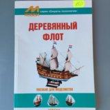 """Книга """"деревянный флот"""" пособие для моделистов. Фото 1."""