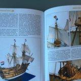 """Книга """"деревянный флот"""" пособие для моделистов. Фото 2."""