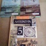 Литература 6 класс и 5 класс. Фото 1. Екатеринбург.