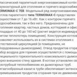 Двухконтурный котел termomax-c. Фото 3. Георгиевск.