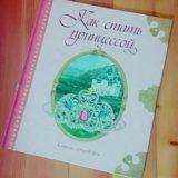 """Книга с вложениями """"как стать принцессой"""". Фото 1."""