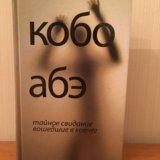 Кобо абэ, романы известного японского автора. Фото 1. Москва.