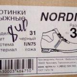 Ботинки лыжные размер 32-33. Фото 3. Кинешма.