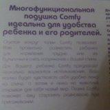 Подушка многофункциональная. Фото 3. Новороссийск.