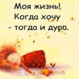 Евгения С.