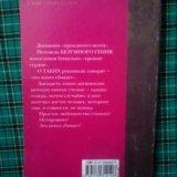 Книга незадолго до наступления ночи. Фото 2. Рязань.