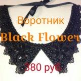 Воротник black flower. Фото 4. Ярославль.