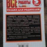 Gdz 5 класс.. Фото 2. Ставрополь.