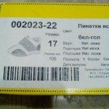 Пинетки котофей 17 размер. Фото 2. Нижний Новгород.
