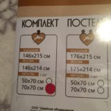Постельное белье обмен. Фото 3. Москва.