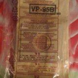 Пылесборники для пылесоса vp-95b. Фото 1.