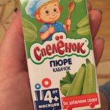 Пюре из кабачков спеленок. Фото 1. Красногорск.