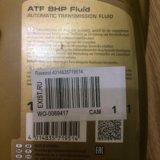 Масло трансмиссионное синтетическое atf 8hp fluid. Фото 2.