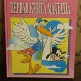 Первая книга малыша. Фото 1.